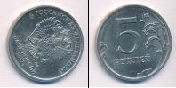 Монета Современная Россия 5 рублей Бронза 2017