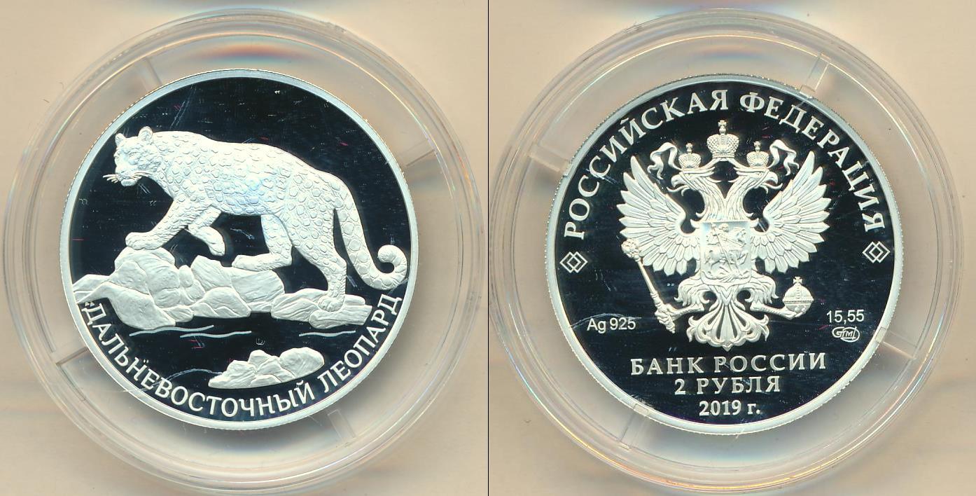 Посмотреть подробное изображение монеты Современная Россия 2 рубля