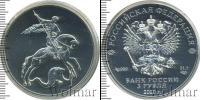 Монета Современная Россия 3 рубля Серебро 2020