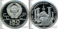 Монета СССР 1961-1991 150 рублей Платина 1979