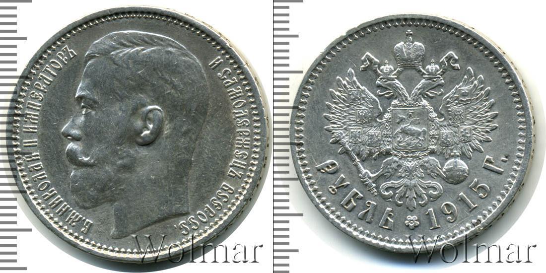 Серебряный рубль 1915 года монеты царского периода стоимость
