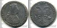 Монета 1727 – 1730 Петр II 1 полтина Серебро 1728