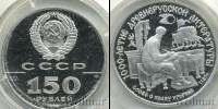 Монета СССР 1961-1991 150 рублей Платина 1988