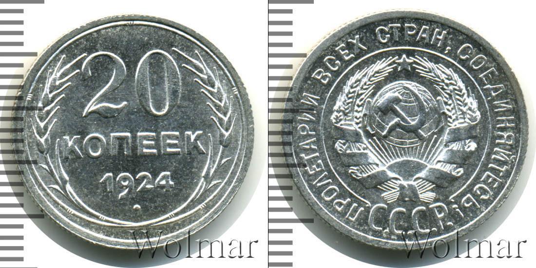 20 копеек 1924 года цена серебро цена 1 рубль 1752