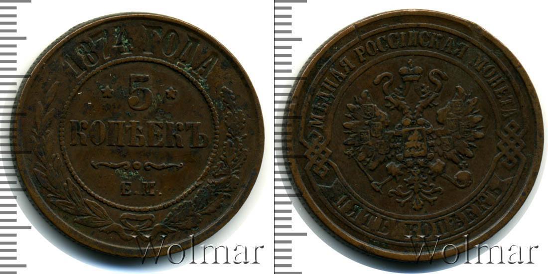 Копейка 1874 года цена стоимость монет в белоруссии
