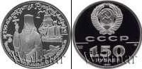 Монета СССР 1961-1991 150 рублей Платина 1991