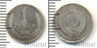 Монета СССР до 1961 1 рубль Медно-никель 1958