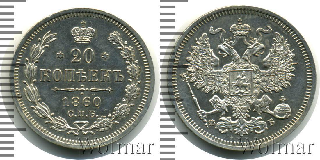 20 коп 1860 года цена 1 доллар 1996 150 лет смитсоновского института