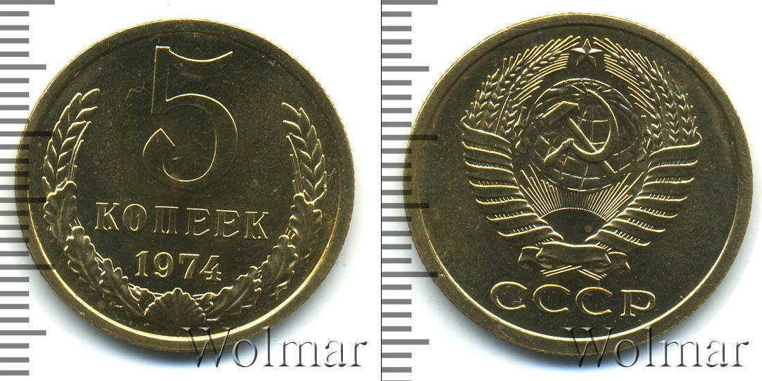 5 копеек 1974 цена 6 пенсов великобритания