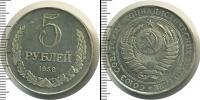 Монета СССР до 1961 5 рублей Железо 1958