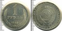 Монета СССР до 1961 1 рубль Железо 1958