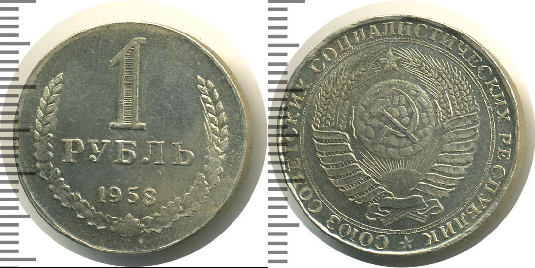Монеты ссср до 1961 года цена сколько стоит монета серебряный полтинник