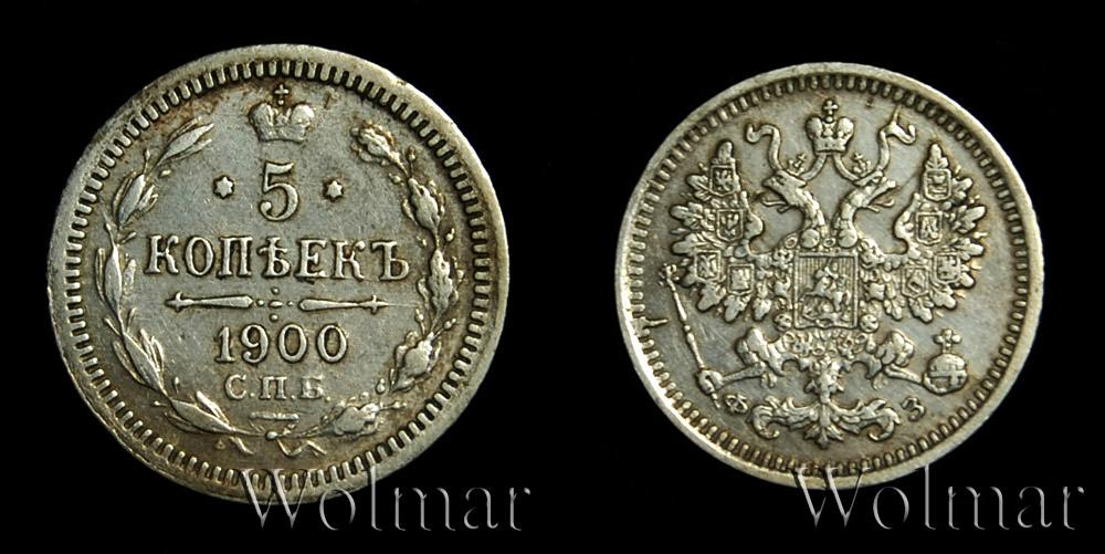 Монета 5 копеек николая 2 1894 1917 монета николай коперник 1959 цена