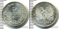 Монета 1894 – 1917 Николай II 25 пенни Серебро 1917