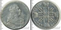 Монета 1727 – 1730 Петр II 1 рубль Железо 1728