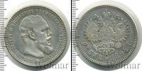 Монета 1881 – 1894 Александр III 1 рубль Железо 1894