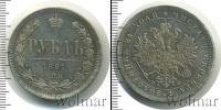 Монета 1855 – 1881 Александр II 1 рубль Железо 1881