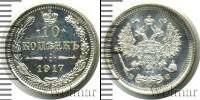 Монета 1894 – 1917 Николай II 10 копеек Серебро 1917