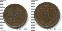 Монета 1881 – 1894 Александр III 1/2 копейки Медь 1894