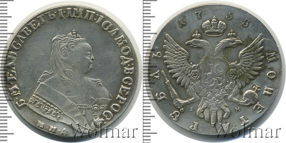 1 рубль 1753 года цена серебро уральский копарь