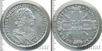 Монета 1689 – 1725 Петр I 1 рубль Серебро 1725