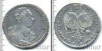 Монета 1725 – 1727 Екатерина I 1 рубль Серебро 1727