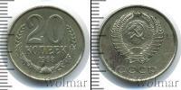 Монета СССР до 1961 20 копеек Медно-никель 1958