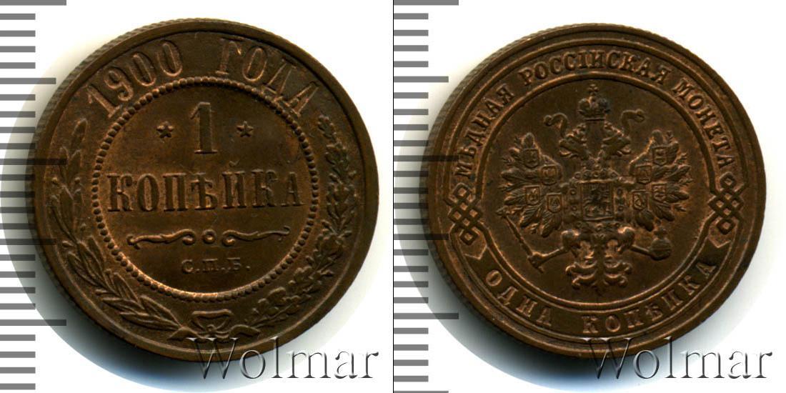 1 копейка 1900 года цена стоимость монеты монеты в китае