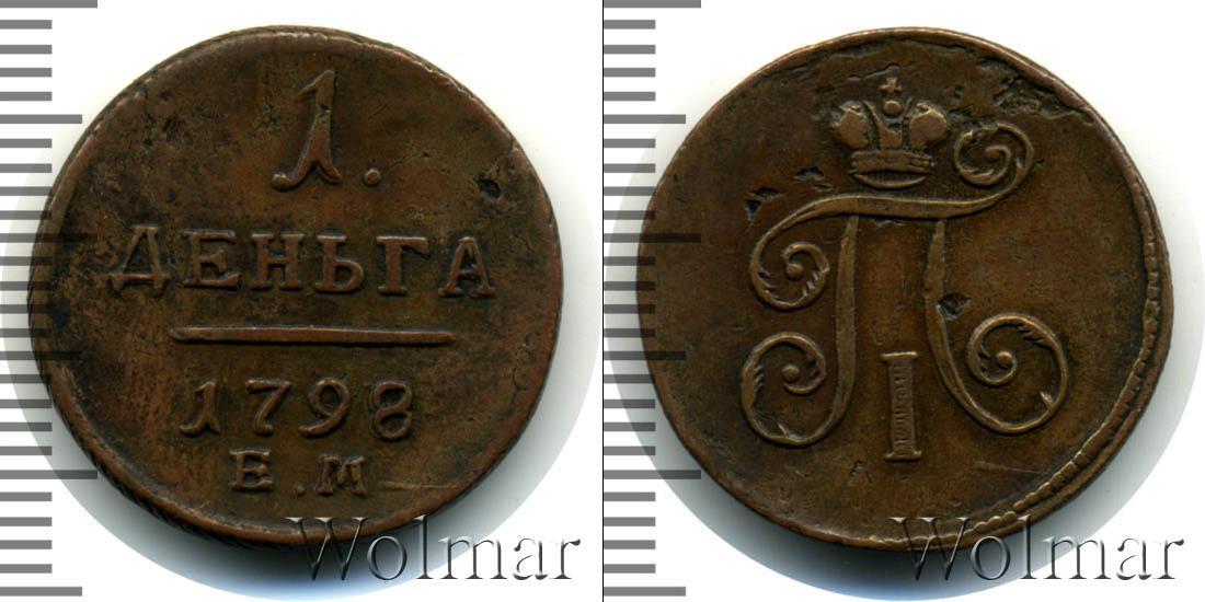 1 деньга 1798 юбилейные монеты 10 рублей олимпиада