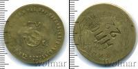 Монета РСФСР 5 копеек Бронза 1923