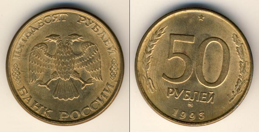 все монета 50 рублей 1993 года связать