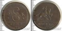 Монета 1725 – 1727 Екатерина I 2 копейки Медь 1727