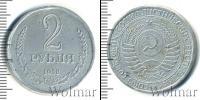 Монета СССР до 1961 2 рубля Железо 1958