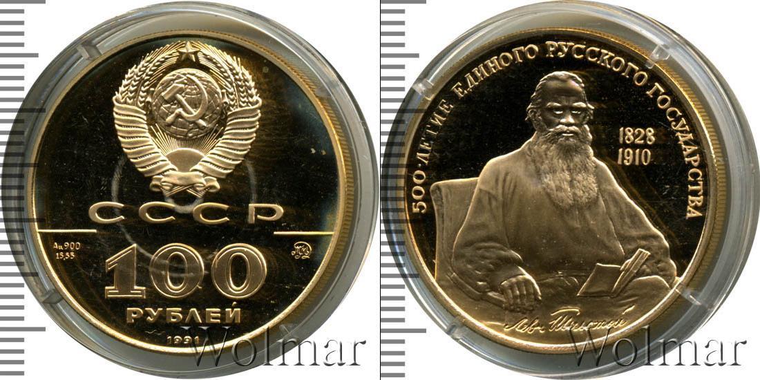 Сколько стоит 100 рублей ссср монета 1 копейка 1854