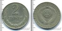 Монета СССР до 1961 2 рубля Медно-никель 1958