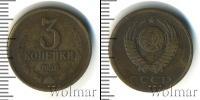 Монета СССР до 1961 3 копейки Серебро 1958