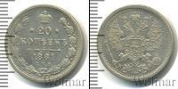 Монета 1855 – 1881 Александр II 20 копеек Серебро 1881