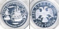 Монета Современная Россия 150 рублей Платина 1992