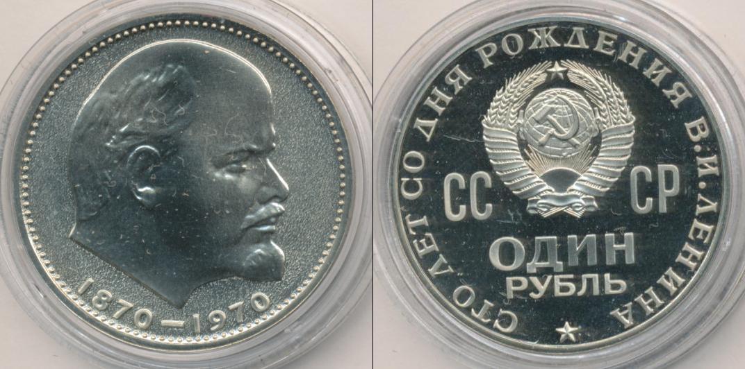 Фото монеты 1 рубль 1961 года