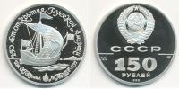 Монета СССР 1961-1991 150 рублей Платина 1990