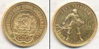 Монета РСФСР 1 червонец Золото 1923
