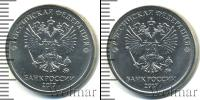 Монета Современная Россия 2 рубля Медно-никель 2017