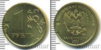 Монета Современная Россия 1 рубль Медно-никель 2017