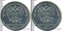 Монета Современная Россия 2 рубля Железо 2017