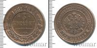Монета 1855 – 1881 Александр II 3 копейки Медь 1881