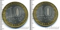 Монета Современная Россия 10 рублей Бронза 2016