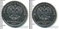 Монета Современная Россия 1 рубль Железо 2016