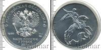 Монета Современная Россия 3 рубля Серебро 2017
