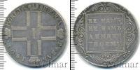 Монета 1796 – 1801 Павел I 1 рубль Серебро 1801