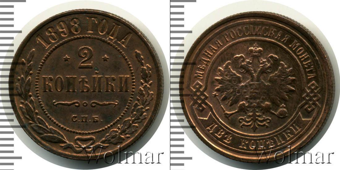 Спб монета 2 копейки 1898 чеканелась на бирменгенском оборудование для чеканки монет купить